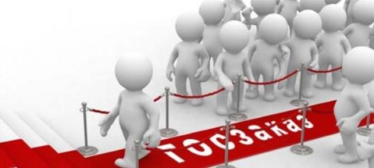 изменения в планировании госзакупок