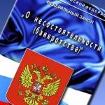Подписан 95-страничный закон о деятельности нотариусов и арбитражных управляющих