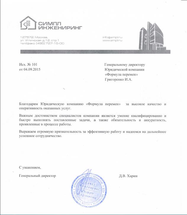 письмо с отзывом Симпл Инжениринг