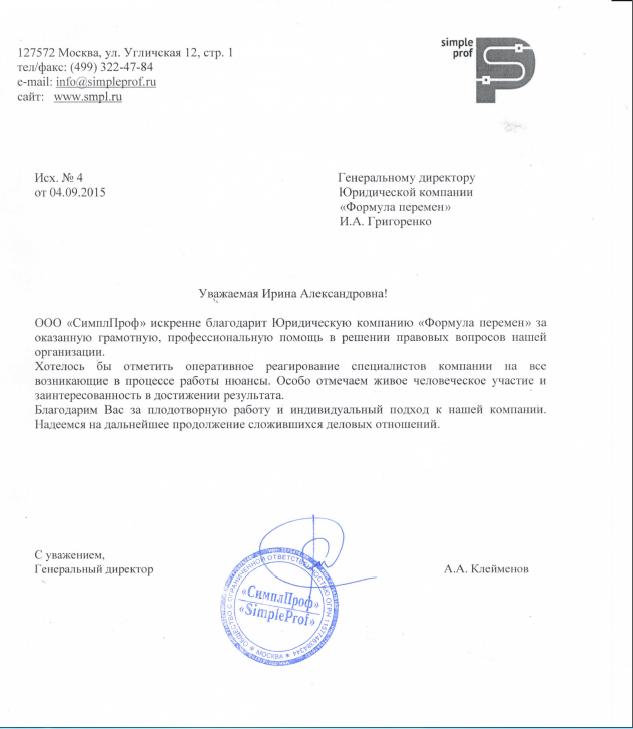 письмо с отзывом СимплПроф